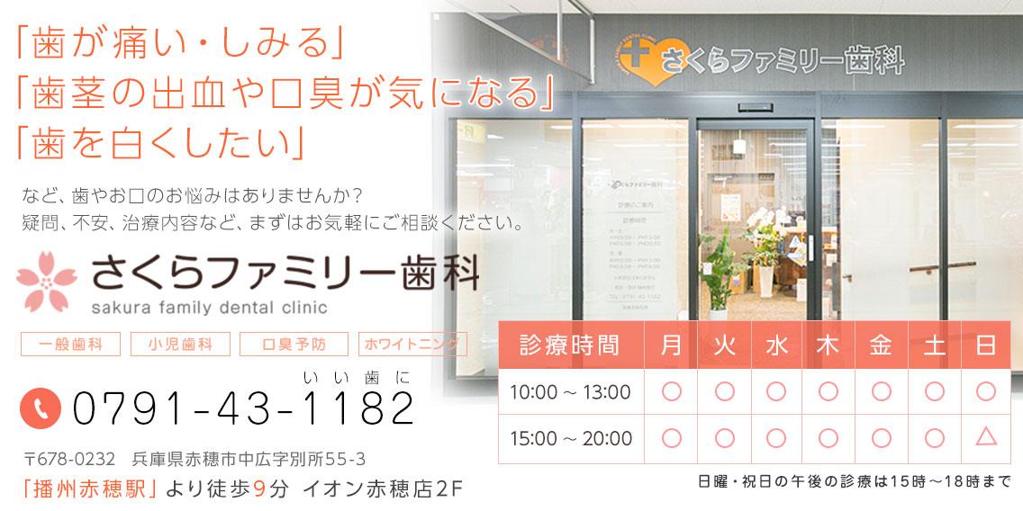 姫路市の歯科医院。「歯が痛い・しみる」「歯茎の出血・口臭が気になる」「歯を白くしたい」などお口のお悩みはございませんか?さくらファミリー歯科までお気軽にご相談ください。