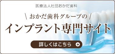 インプラント専門サイト