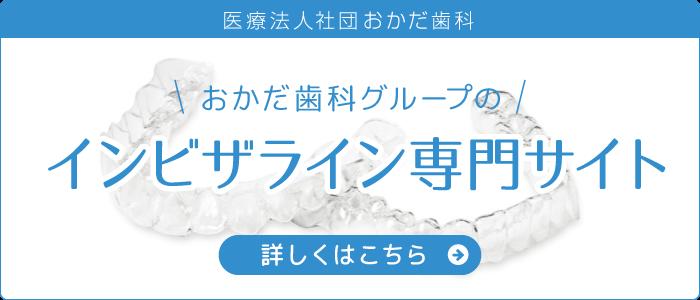 インビザライン専用サイト